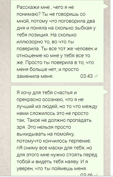 Виктор и Татьяна Коэн в WhatsApp