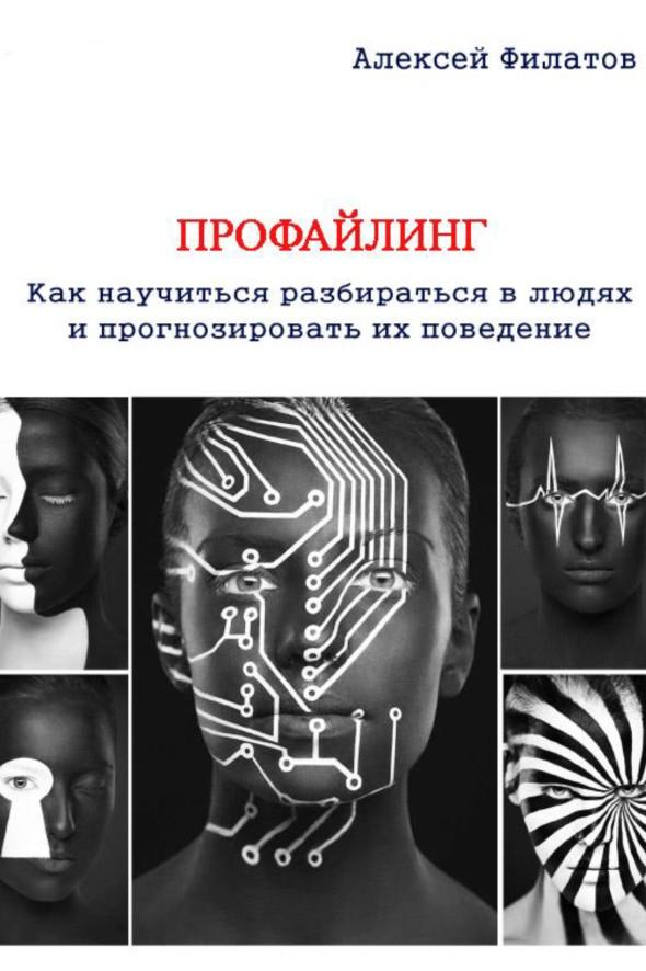 Книга Алексея Филатова