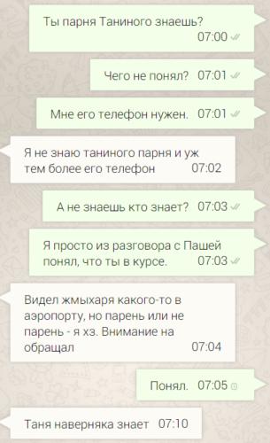 Переписка Виктора Коэна о новом муже Татьяны 001