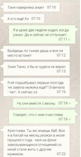 Переписка Виктора Коэна о новом муже Татьяны 002