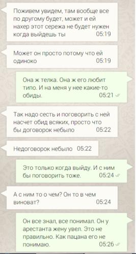 Переписка Виктора Коэна о новом муже Татьяны 003