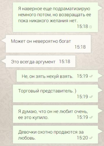 Переписка Виктора Коэна о новом муже Татьяны 004