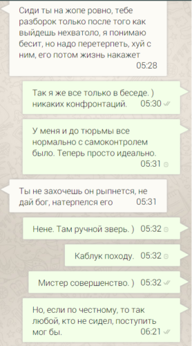 Переписка Виктора Коэна о новом муже Татьяны 005