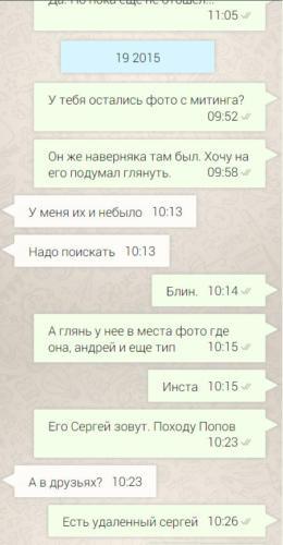 Переписка Виктора Коэна о новом муже Татьяны 006