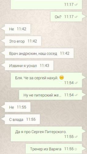 Переписка Виктора Коэна о новом муже Татьяны 008