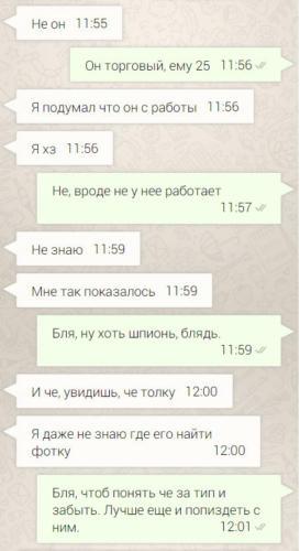 Переписка Виктора Коэна о новом муже Татьяны 009