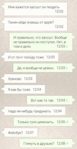 Переписка Виктора Коэна о новом муже Татьяны 011