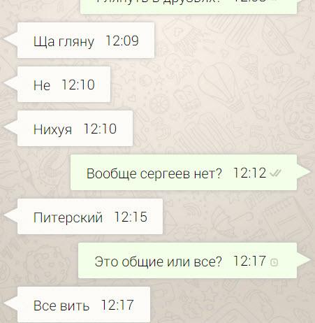 Переписка Виктора Коэна о новом муже Татьяны 012