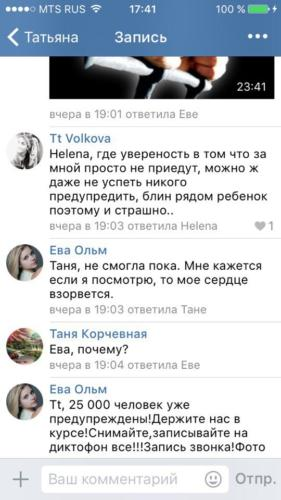 Защитники Виктора Коэна 010