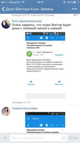 Защитники Виктора Коэна 018