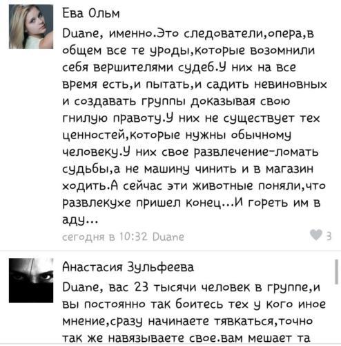 Защитники Виктора Коэна 022