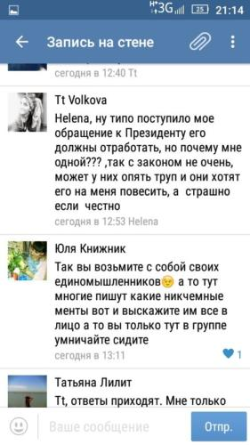 Защитники Виктора Коэна 023