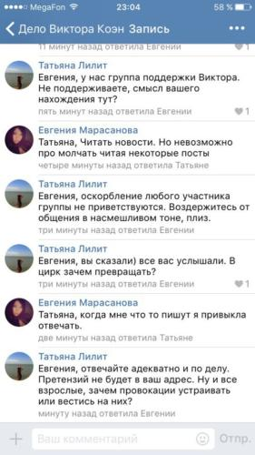 Защитники Виктора Коэна 054