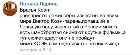 Защитники Виктора Коэна 058