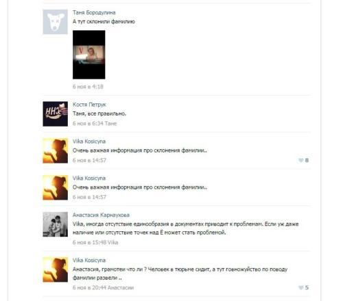 Защитники Виктора Коэна 064