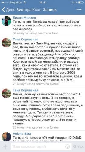 Защитники Виктора Коэна 066