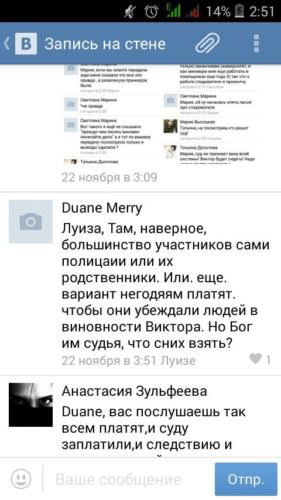 Защитники Виктора Коэна 068