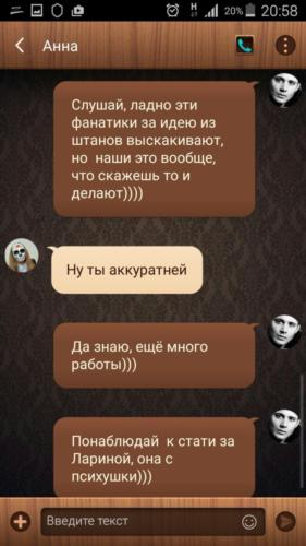 Защитники Виктора Коэна 071