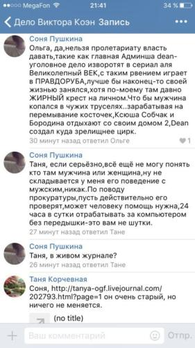Защитники Виктора Коэна 072