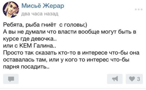 Защитники Виктора Коэна 084