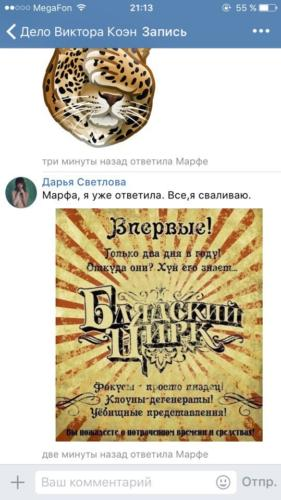 Защитники Виктора Коэна 095