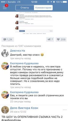 Защитники Виктора Коэна 107