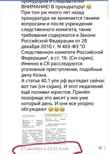 Защитники Виктора Коэна 108