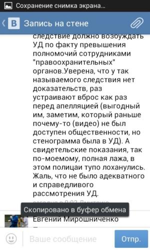 Защитники Виктора Коэна 110