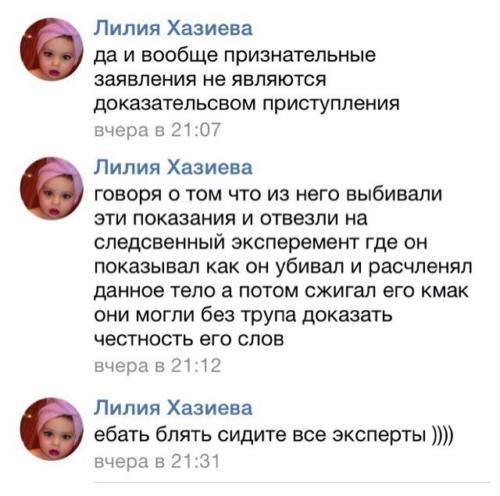 Защитники Виктора Коэна 111