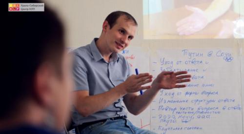 Тренинг Ильи Анищенко в УСЦ НЛП