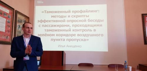 Выступление Ильи Анищенко и Дмитрия Рассохина на форуме психологов силовых ведомств
