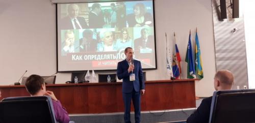 Мастер класс Ильи Анищенко на конференции в Ханты-Мансийске