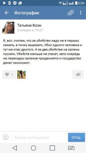 Черный юмор Коэнов в социальных сетях после убийства