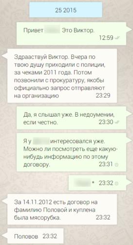 Переписка Виктор Коэна с продавщицей магазина 001