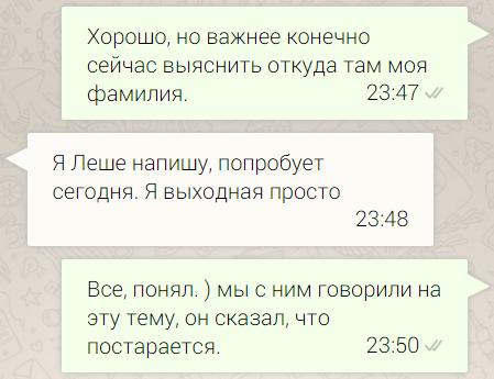 Переписка Виктор Коэна с продавщицей магазина 004