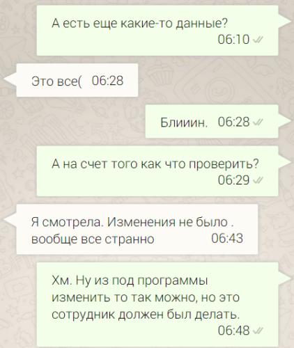 Переписка Виктор Коэна с продавщицей магазина 006