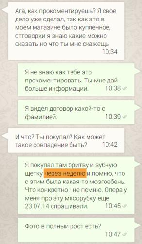 Переписка Виктор Коэна с продавщицей магазина 008