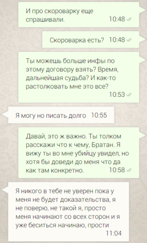 Переписка Виктор Коэна с продавщицей магазина 009