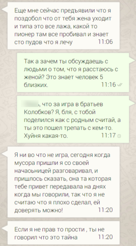 Переписка Виктор Коэна с продавщицей магазина 010