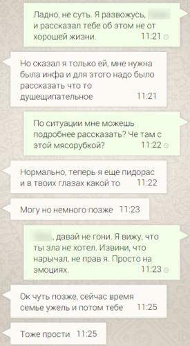 Переписка Виктор Коэна с продавщицей магазина 011
