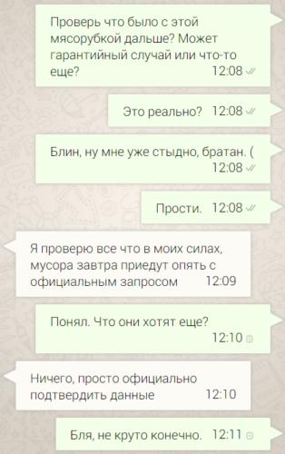 Переписка Виктор Коэна с продавщицей магазина 013