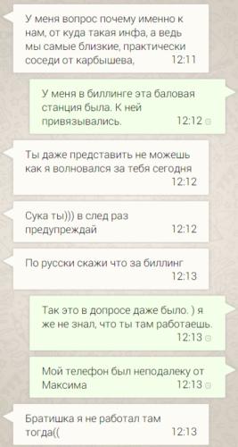 Переписка Виктор Коэна с продавщицей магазина 014