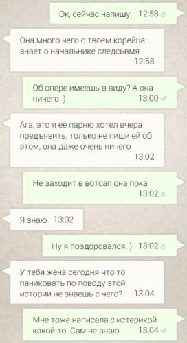 Переписка Виктор Коэна с продавщицей магазина 016