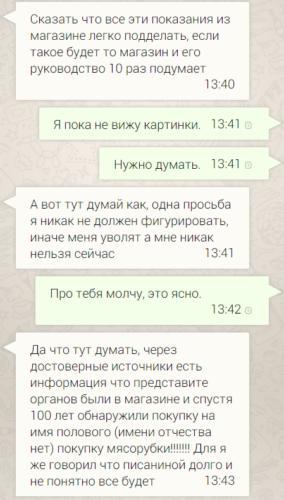 Переписка Виктор Коэна с продавщицей магазина 017