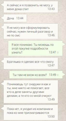 Переписка Виктор Коэна с продавщицей магазина 018
