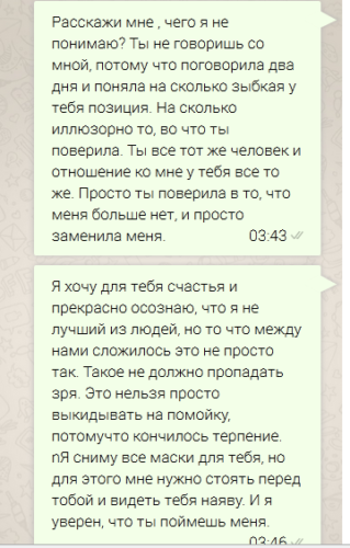 Виктор Коэн с женой в Whatsapp 001