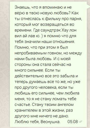 Виктор Коэн с женой в Whatsapp 002