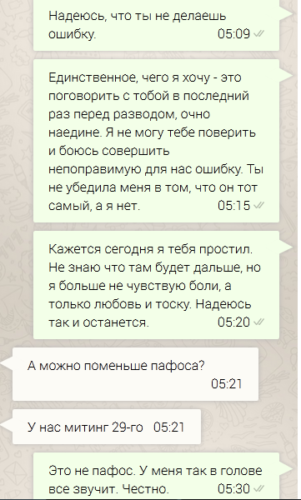 Виктор Коэн с женой в Whatsapp 003