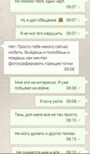 Виктор Коэн с женой в Whatsapp 004