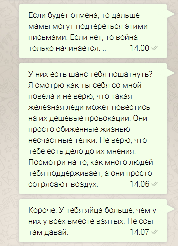Виктор Коэн с женой в Whatsapp 008